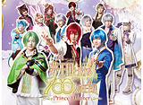 舞台「夢王国と眠れる100人の王子様〜Prince Theater〜」
