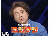 TBSオンデマンド「スジナシ BLITZシアター Vol.5 ムロツヨシ」