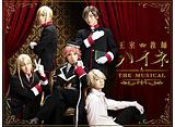 王室教師ハイネ −THE MUSICAL−