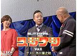TBSオンデマンド「スジナシ BLITZシアター Vol.6 市川猿之助