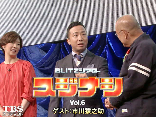 TBSオンデマンド「舞台『スジナシ BLITZシアター Vol.6』ゲスト:市川猿之助