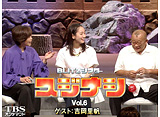TBSオンデマンド「舞台『スジナシ BLITZシアター Vol.6』ゲスト:吉岡里帆