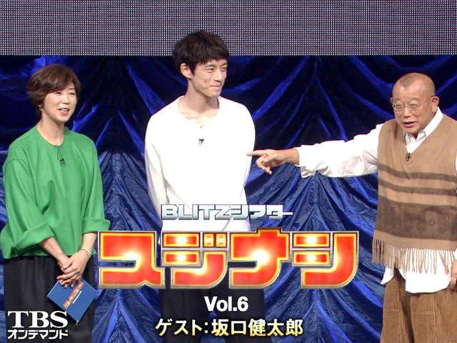 TBSオンデマンド「舞台『スジナシ BLITZシアター Vol.6』ゲスト:坂口健太郎