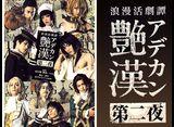 浪漫活劇譚『艶漢』第二夜