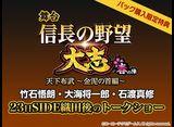 【パック購入限定】特典映像「23日 SIDE織田後のトークショー」