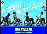 ヘルプマン〜監査編〜