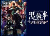 ミュージカル「黒執事」〜NOAH'S ARK CIRCUS〜
