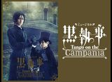 ミュージカル「黒執事」-Tango on the Campania-