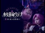 ミュージカル「少女革命ウテナ〜深く綻ぶ黒薔薇の〜」