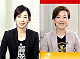 スター☆数珠つなぎ#1「真飛聖→霧矢大夢」