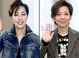 スター☆数珠つなぎ#6「真飛聖→霧矢大夢」