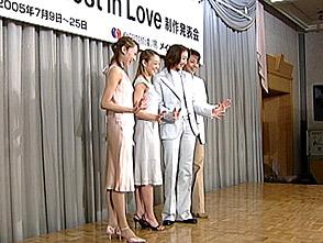 TAKARAZUKA NEWS プレイバック!「月組梅田芸術劇場公演 『Ernest in Love』制作発表会」〜2005年4月より〜