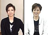 スター☆数珠つなぎ#9「大空祐飛→蘭寿とむ」