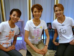 スカイ・ステージ・トーク Dream Time 「安蘭けい・和涼華・夢乃聖夏」