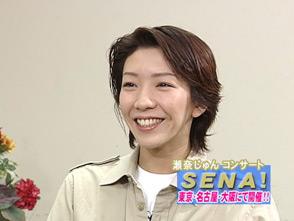 TAKARAZUKA NEWS プレイバック!「瀬奈じゅんコンサート『SENA』インタビュー」〜2004年10月より〜