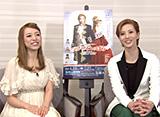 TAKARAZUKA NEWS Pick Up #321「雪組『ベルサイユのばら』インタビュー〜2013年3月より〜