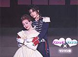 たからぶ☆#7『仮面のロマネスク』
