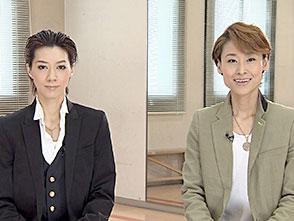 TAKARAZUKA NEWS Pick Up #338「宙組宝塚大劇場公演『風と共に去りぬ』稽古場トーク」〜2013年9月より〜