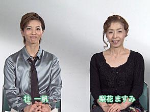TAKARAZUKA NEWS Pick Up #343「雪組宝塚大劇場公演『Shall we ダンス?』『CONGRATULATIONS 宝塚!!』稽古場トーク」〜2013年10月より〜