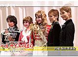Whats up 宝塚〜2013総集編・月組〜