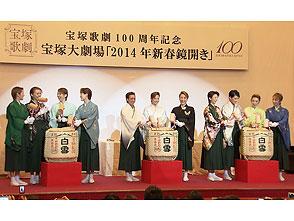 TAKARAZUKA NEWS Pick Up #352「宝塚歌劇団「拝賀式」/宝塚大劇場2014年新春鏡開き」〜2014年1月より〜