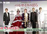 Whatsup宝塚〜2013総集編・雪組〜