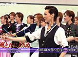 Whatsup宝塚〜2013総集編・宙組〜