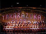 『タカラヅカ・グローリー!』('04年雪組)より<90期生初舞台>