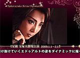 Whats up TAKARAZUKA 『ハプスブルクの宝剣−魂に宿る光−』『BOLERO』ポスター撮影風景