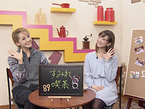 TAKARAZUKA NEWS Pick Up 「Sumire Cafe 星組89期「夢咲ねね・壱城あずさ」」〜2014年3月より〜