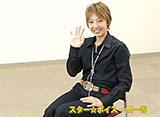 スター☆ボイス一問一答〜星組編〜「柚希礼音」