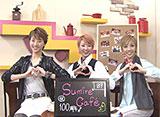 TAKARAZUKA NEWS Pick Up「Sumire Cafe 月組89期:凪七瑠海・美弥るりか・美翔かずき」〜2014年6月より〜