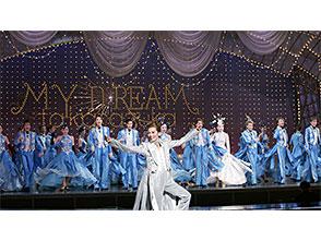 【サンプル】ミュージック・クリップ「My Dream TAKARAZUKA」〜雪組『My Dream TAKARAZUKA』より〜