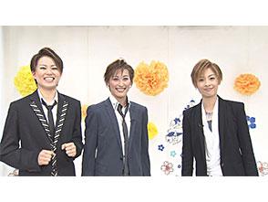 スカイ・ステージ・トーク Dream Time「明日海りお・水美舞斗・飛龍つかさ」