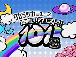 特別番組「タカラヅカニュース見逃しリクエスト!!101選」(前編)