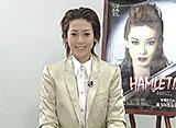TAKARAZUKA NEWS Pick Up「龍真咲 一問一答」〜2010年1月お正月スペシャルより〜