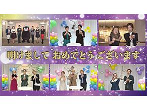 ありがとう!!宝塚歌劇100周年 年末カウントダウンスペシャル