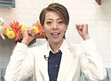 TAKARAZUKA NEWS Pick Up 「ゲストコーナー 夢乃聖夏」〜2015年3月より〜