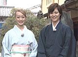 TAKARAZUKA NEWS Pick Up「新選組の面影を求めて…そうだ、壬生へ行こう!」〜2015年5月より〜