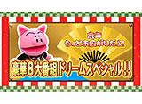 2015 年末特別番組「来年もっと末広がりだよ!豪華8大番組ドリームスペシャル!!」(前編)