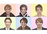 TAKARAZUKA NEWS Pick Up #454「私の取扱説明書。」〜2016年1月 お正月スペシャルより〜