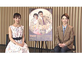 TAKARAZUKA NEWS Pick Up #465「雪組『ローマの休日』インタビュー」〜2016年3月より〜