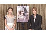 TAKARAZUKA NEWS Pick Up #469「宙組『エリザベート−愛と死の輪舞−』インタビュー」〜2016年4月より〜
