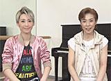 TAKARAZUKA NEWS Pick Up #473「月組宝塚大劇場公演『NOBUNAGA<信長> −下天の夢−』『Forever LOVE!!』稽古場トーク」〜2016年5月より〜