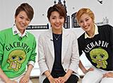 スカイ・ステージ・トーク Dream Time「鳳真由・水美舞斗・飛龍つかさ」