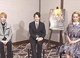 TAKARAZUKA NEWS Pick Up #491「月組『グランドホテル』『カルーセル輪舞曲』インタビュー」〜2016年9月より〜