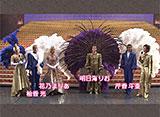 TAKARAZUKA NEWS Pick Up #500「花組宝塚大劇場公演『雪華抄』『金色の砂漠』突撃レポート」〜2016年11月より〜