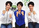 スカイ・ステージ・トーク Dream Time「壱城あずさ・瀬央ゆりあ・紫藤りゅう」