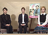 "TAKARAZUKA NEWS Pick Up #516「雪組『幕末太陽傳』『Dramatic ""S""!』インタビュー」〜2017年1月より〜"