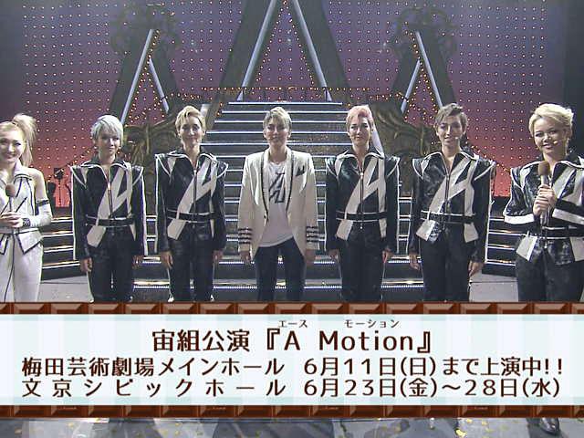 TAKARAZUKA NEWS Pick Up #530「宙組梅田芸術劇場公演『A Motion』突撃レポート」〜2017年6月より〜